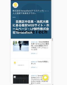 チャット機能を設置したTerraceTechのブログ