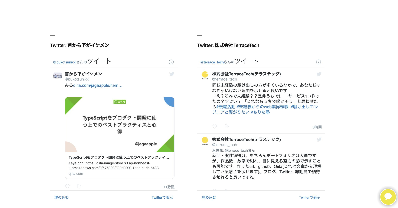 株式会社TerraceTechのブログにはTwitterが2つ埋め込められていてサイトのしたのん方に表示されています