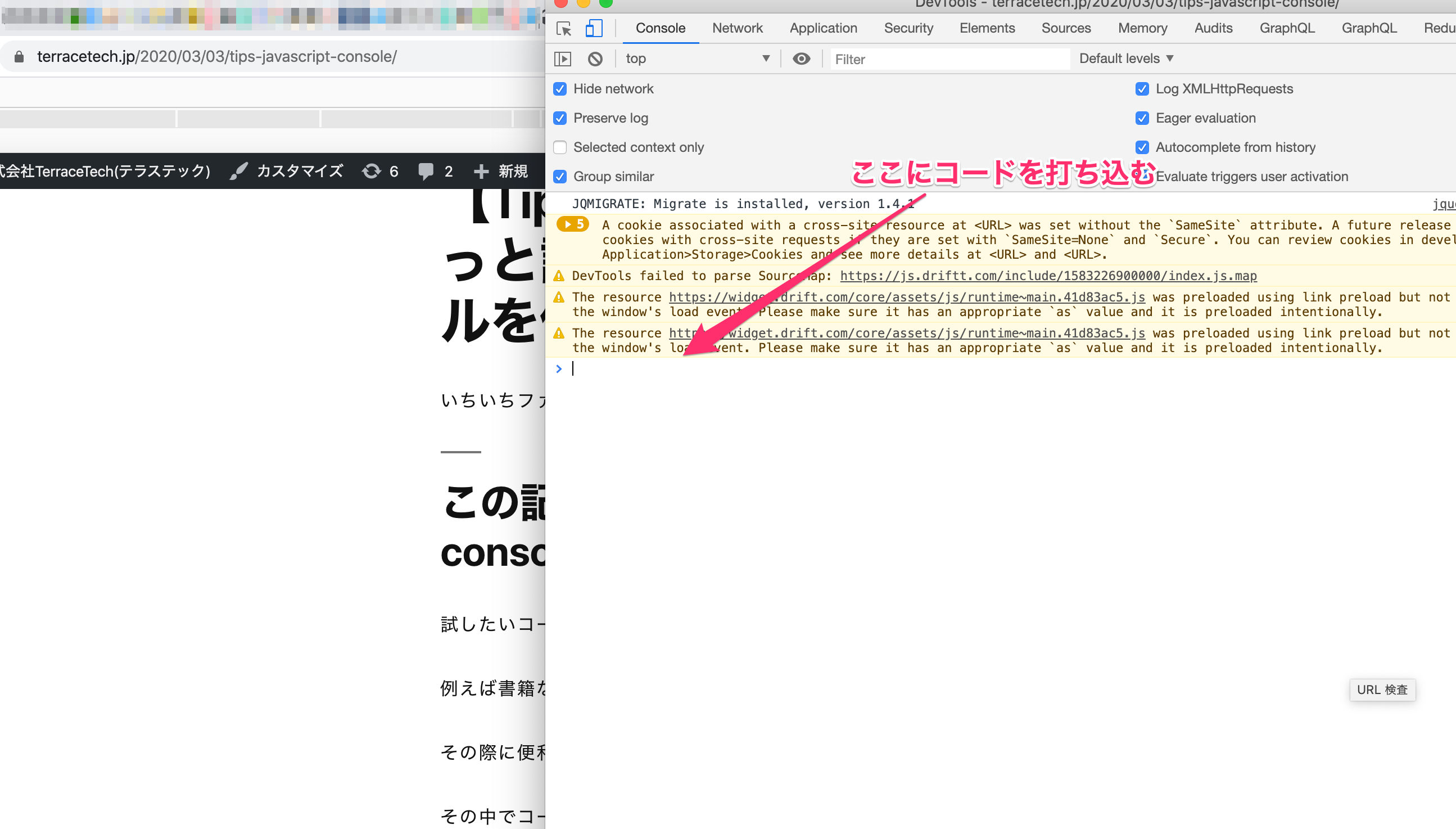 【Tips】JavaScriptサックっとJavaScriptで試したいとき開発ツールを使おう